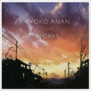 阿南亮子 / 阿南亮子 NHK WORKS [CD]|guruguru