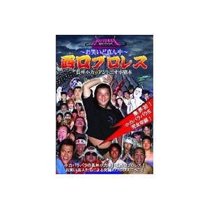 長州小力 VS アントニオ小猪木〜お笑いど真ン中〜in [DVD]|guruguru