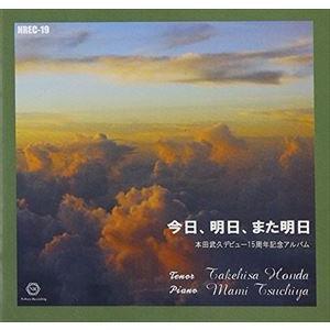本田武久(T)/今日、明日、また明日 CD|guruguru