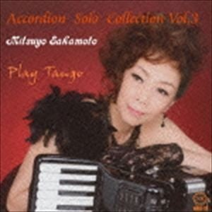 坂本光世(acc)/アコーディオン・ソロ・コレクション Vol.3 CD|guruguru
