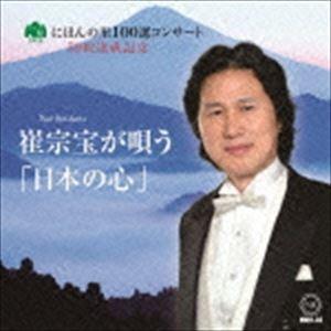 崔宗宝(Br) / バリトン 崔宗宝が歌う ≪日本の心≫ [CD]|guruguru