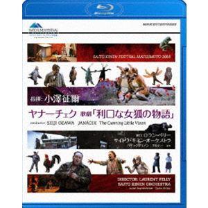 小澤征爾 75th Anniversary ヤナーチェク 歌劇「利口な女狐の物語」〜小澤征爾 サイトウ・キネン・オーケストラ〜 [Blu-ray]|guruguru
