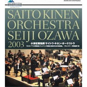 小澤征爾指揮 サイトウ・キネン・オーケストラ 2003 [Blu-ray]|guruguru