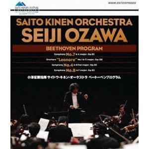 小澤征爾指揮 サイトウ・キネン・オーケストラ ベートーベンプログラム [Blu-ray]|guruguru