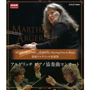 別府アルゲリッチ音楽祭 アルゲリッチ ピアノ協奏曲コンサート [Blu-ray]|guruguru