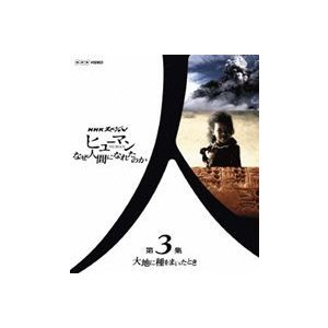 NHKスペシャル ヒューマン なぜ人間になれたのか 第3集 大地に種をまいたとき [Blu-ray]|guruguru