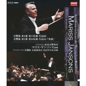 マリス・ヤンソンス指揮 バイエルン放送交響楽団 ベートーベン交響曲第4番/第3番 [Blu-ray]|guruguru