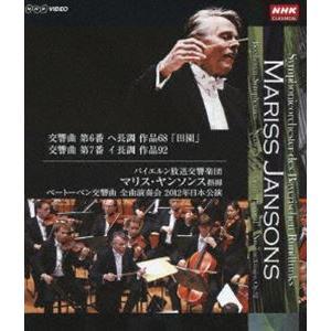 マリス・ヤンソンス指揮 バイエルン放送交響楽団 ベートーベン交響曲第6番/第7番 [Blu-ray]|guruguru