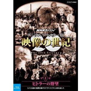 NHKスペシャル デジタルリマスター版 映像の世紀 第4集 ヒトラーの野望 人々は民族の復興を掲げたナチス・ドイツに未来を託した [Blu-ray]|guruguru