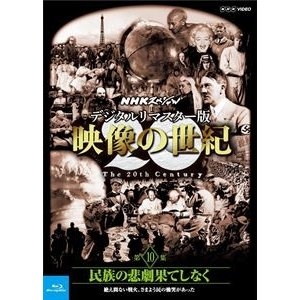 NHKスペシャル デジタルリマスター版 映像の世紀 第10集 民族の悲劇 果てしなく 絶え間ない戦火、さまよう民の慟哭があった [Blu-ray]|guruguru