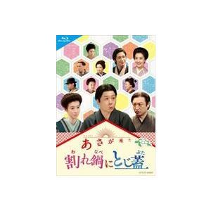連続テレビ小説 あさが来た スピンオフ 割れ鍋にとじ蓋 [Blu-ray] guruguru