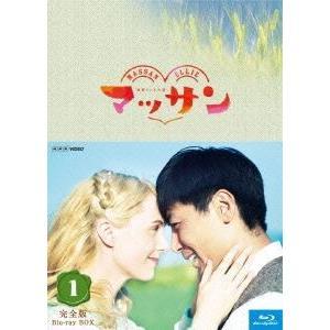 連続テレビ小説 マッサン 完全版 ブルーレイBOX1 [Blu-ray] guruguru