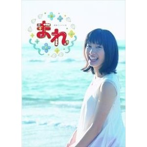 連続テレビ小説 まれ 完全版 ブルーレイBOX1 [Blu-ray] guruguru