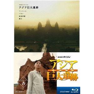 NHKスペシャル アジア巨大遺跡 ブルーレイBOX [Blu-ray] guruguru