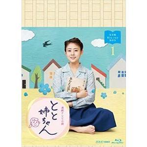 連続テレビ小説 とと姉ちゃん 完全版 ブルーレイBOX1 [Blu-ray] guruguru