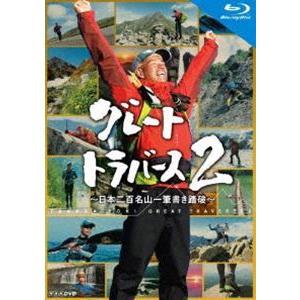 グレートトラバース2 〜日本二百名山一筆書き踏破〜 ブルーレイ [Blu-ray]