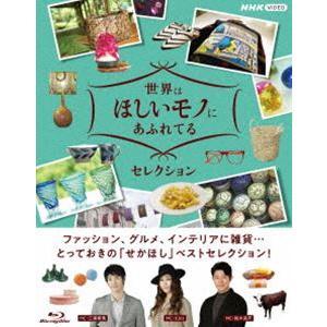 世界はほしいモノにあふれてる セレクション ブルーレイBOX [Blu-ray]|ぐるぐる王国 PayPayモール店