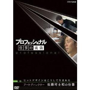 プロフェッショナル 仕事の流儀 アートディレクター 佐藤可士和の仕事 ヒットデザインはこうして生まれる [DVD] guruguru