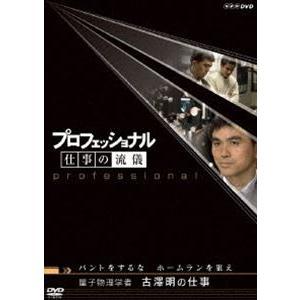 プロフェッショナル 仕事の流儀 量子物理学者 古澤明の仕事 バントはするな、ホームランをねらえ [DVD] guruguru