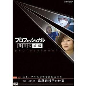 プロフェッショナル 仕事の流儀 WHO医師 進藤奈那子の仕事 鳥インフルエンザを封じ込めろ [DVD] guruguru