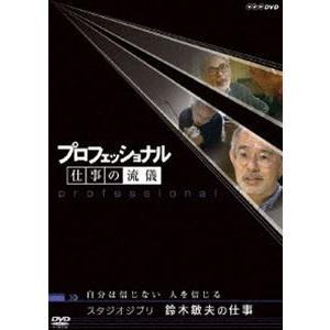 プロフェッショナル 仕事の流儀 スタジオジブリ 鈴木敏夫の仕事 自分は信じない 人を信じる [DVD] guruguru