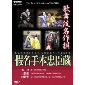 歌舞伎名作撰 假名手本忠臣蔵 (大序・三段目・四段目) [DVD]|guruguru