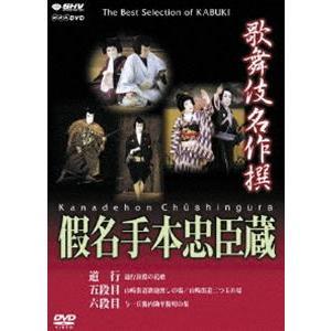 歌舞伎名作撰 假名手本忠臣蔵 (道行・五段目・六段目) [DVD]|guruguru