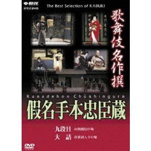 歌舞伎名作撰 假名手本忠臣蔵 (九段目・大詰) [DVD]|guruguru
