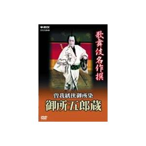 歌舞伎名作撰 曽我綉侠御所染 御所五郎蔵 [DVD]|guruguru