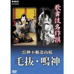 歌舞伎名作撰 雷神不動北山桜 毛抜・鳴神 [DVD]|guruguru