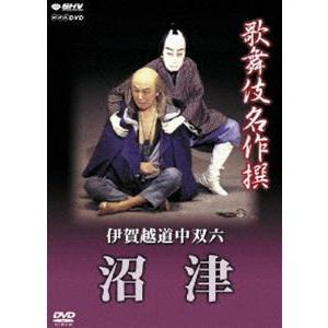 歌舞伎名作撰 伊賀越道中双六-沼津- [DVD]|guruguru