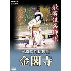 歌舞伎名作撰 祇園祭礼信仰記-金閣寺- [DVD]|guruguru