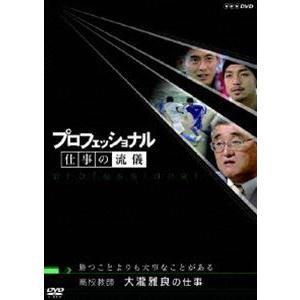 プロフェッショナル 仕事の流儀 高校教師 大瀧雅良の仕事 勝つことよりも大事なことがある [DVD] guruguru