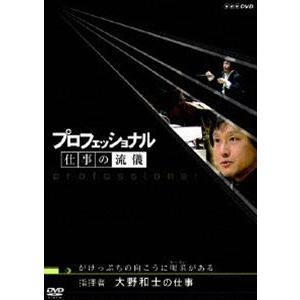 プロフェッショナル 仕事の流儀 指揮者 大野和士の仕事 がけっぷちの向こうに喝采がある [DVD] guruguru