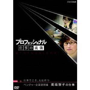 プロフェッショナル 仕事の流儀 ベンチャー企業経営者 南場智子の仕事 仕事でこそ、人は育つ [DVD] guruguru