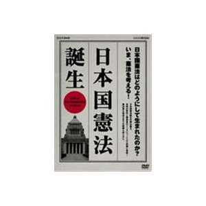 NHKスペシャル 日本国憲法 誕生 [DVD]|guruguru