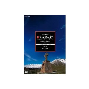 NHKスペシャル 新シルクロード 激動の大地をゆく 特別編 第1集 炎と十字架 [DVD]|guruguru