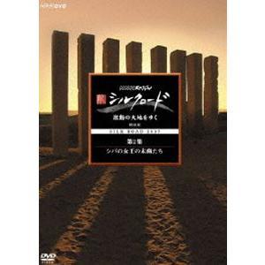 NHKスペシャル 新シルクロード 激動の大地をゆく 特別編 第2集 シバの女王の末裔たち [DVD]|guruguru