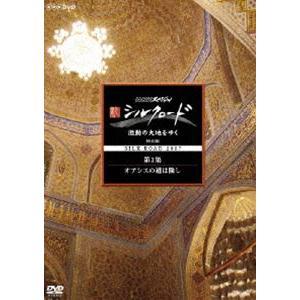 NHKスペシャル 新シルクロード 激動の大地をゆく 特別編 第3集 オアシスの道は険し [DVD]|guruguru