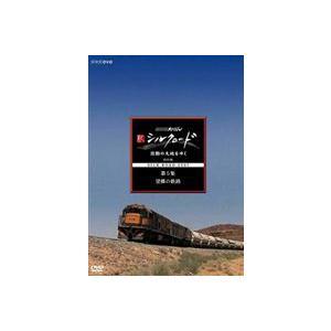 NHKスペシャル 新シルクロード 激動の大地をゆく 特別編 第5集 望郷の鉄路 [DVD]|guruguru
