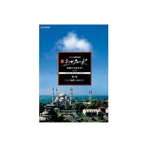 NHKスペシャル 新シルクロード 激動の大地をゆく 特別編 第6集 トルコ横断1800キロ [DVD]|guruguru