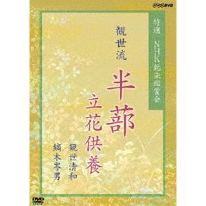 特選 NHK能楽鑑賞会 観世流 半蔀 立花供養 観世清和 鏑木岑男 [DVD]|guruguru