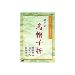 特選 NHK能楽鑑賞会 観世流 烏帽子折 関根祥六 関根祥人 関根祥丸 [DVD]|guruguru
