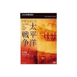 NHKスペシャル ドキュメント太平洋戦争 第4集 責任なき戦場〜ビルマ・インパール〜 [DVD]|guruguru