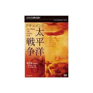 NHKスペシャル ドキュメント太平洋戦争 第6集(最終回) 一億玉砕への道〜日ソ終戦工作〜 [DVD]|guruguru