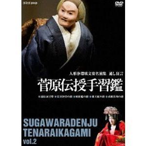 人形浄瑠璃文楽名演集 通し狂言 菅原伝授手習鑑 二段目 [DVD] guruguru
