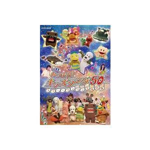 あつまれ! キッズソング50〜スプー・ワンワン 宇宙の旅〜 [DVD]