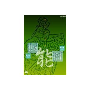 能楽名演集 能 卒都婆小町 一度之次第/半能 松虫 勘盃之舞 観世流 梅若六郎 [DVD]|guruguru