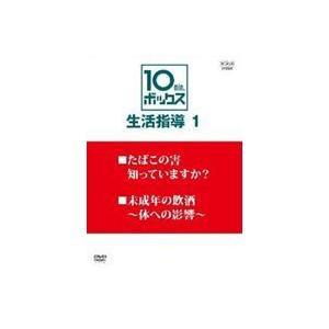 10min.ボックス 生活指導 Vol.1 たばこの害 知っていますか?/未成年の飲酒〜体への影響〜...