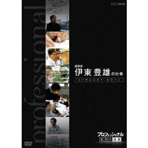 プロフェッショナル 仕事の流儀 建築家 伊東豊雄の仕事 まだ見ぬ未来を、創造せよ [DVD]